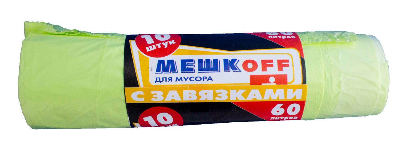 Пакет мусорный с завязками 60лит 10шт (Мешкоff) 35мкм (40уп) салатовые